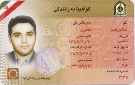 شماره گواهینامه
