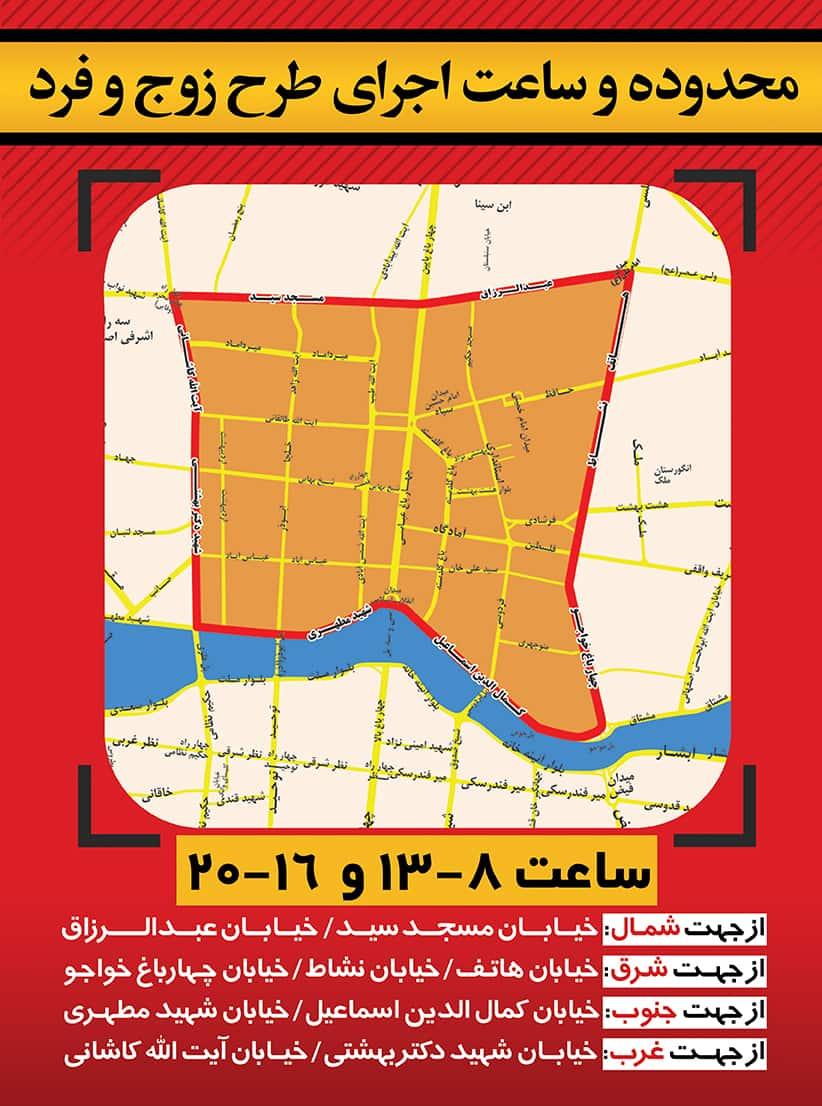 نقشه محدود طرح ترافیک اصفهان