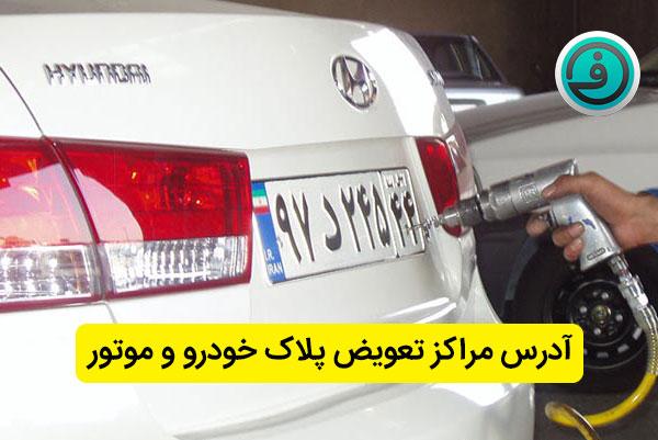 مراکز تعویض پلاک خودرو و موتورسیکلت