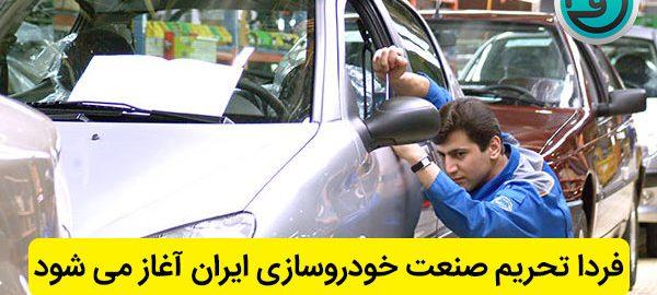تحریم خودروسازی
