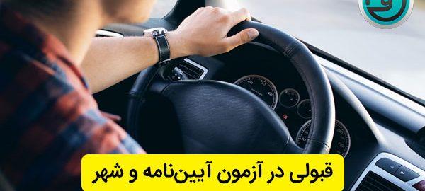 قبولی در آزمون شهر و آیین نامه رانندگی
