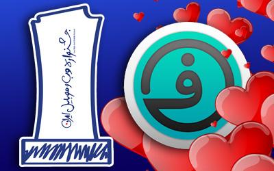 فرمون اپلیکیشن برگزیده جشنواره وب و موبایل
