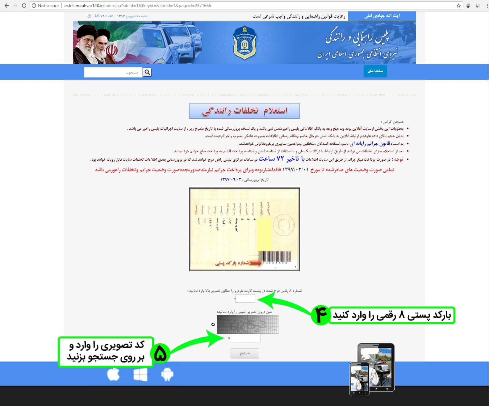 گرفتن خلافی ماشین سایت راهور 120