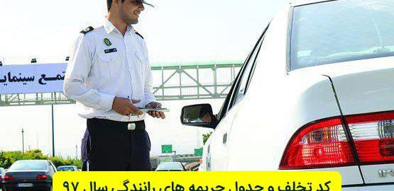 کد تخلف جریمه رانندگی97