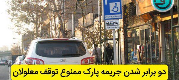 جریمه پارک ممنوع معلولان