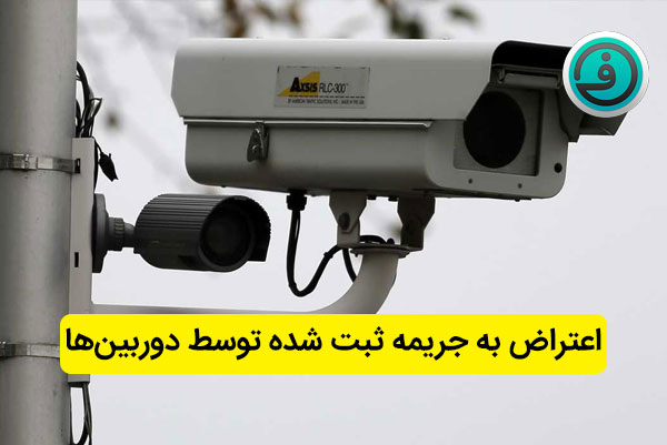 اعتراض به جریمه ثبت شده توسط دوربین