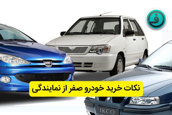 نکات خرید خودرو صفر از نمایندگی
