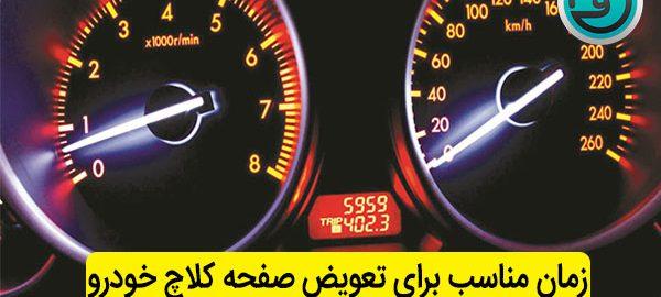 زمان مناسب برای تعویض صفحه کلاچ خودرو