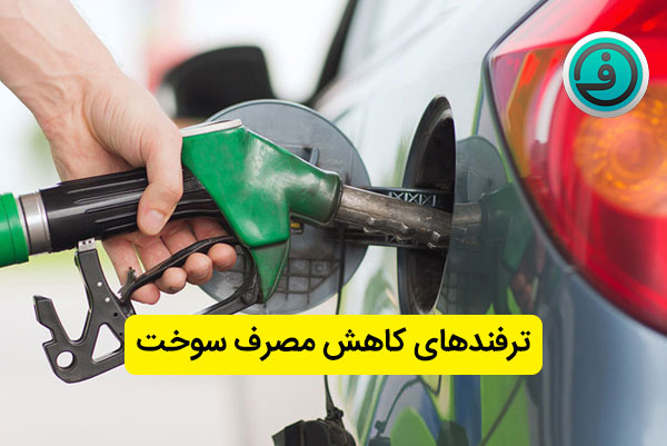 ترفندهای کاهش مصرف سوخت
