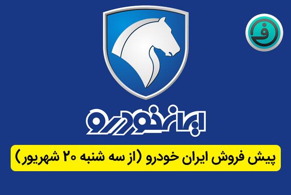 پیش فروش ایران خودرو شهریور 97