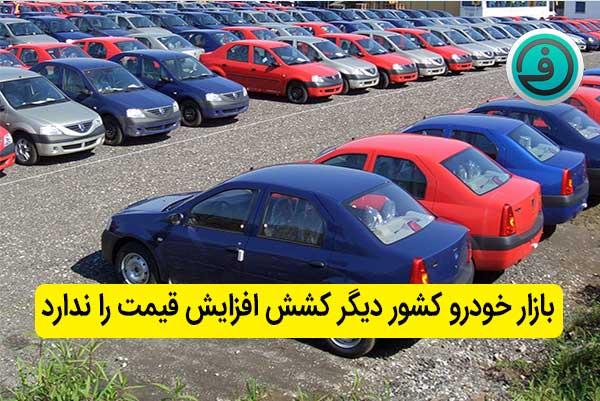 بازار خودرو کشور دیگر کشش افزایش قیمت را ندارد