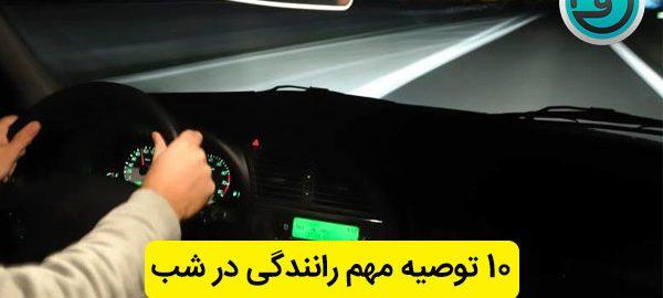 نکات رانندگی در شب