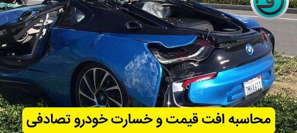قیمت خودرو تصادفی