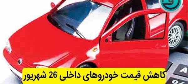 کاهش قیمت خودرو 26شهریور