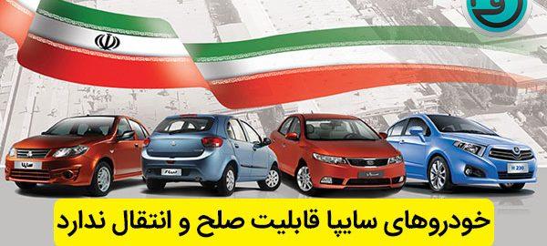 خرید و فروش حواله خودرو سایپا