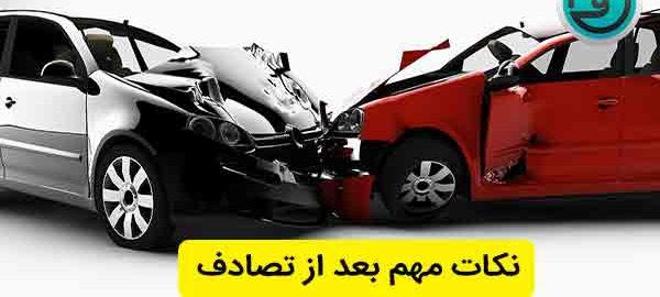 نکات مهم بعد از تصادف