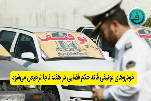 خودروهای توقیفی فاقد حکم قضایی در هفته ناجا ترخیص میشود