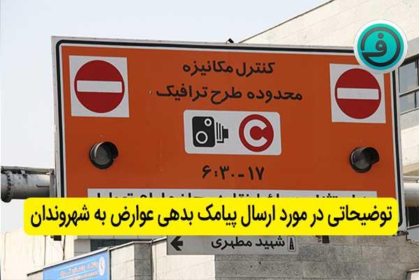 توضیحاتی در مورد ارسال پیامک بدهی عوارض به شهروندان