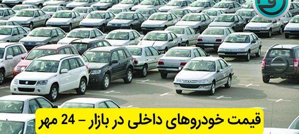 قیمت خودروهای داخلی در بازار - 24مهر