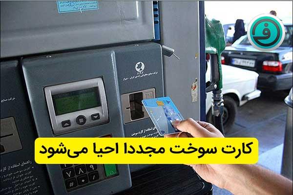 کارت سوخت مجددا احیا میشود