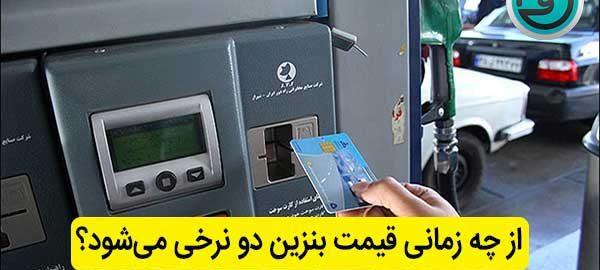از چه زمانی قیمت بنزین دو نرخی میشود؟