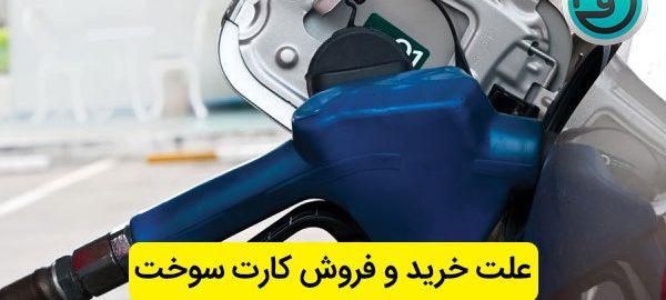 علت خرید و فروش کارت سوخت