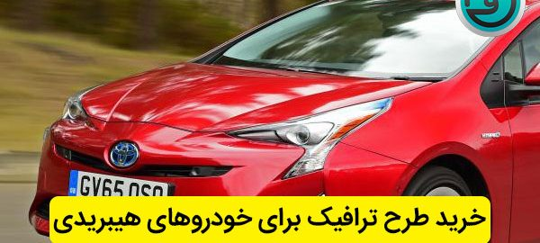 خرید طرح ترافیک خودرو هیبریدی