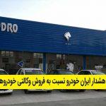 هشدار ایران خودرو نسبت به فروش وکالتی خودروها