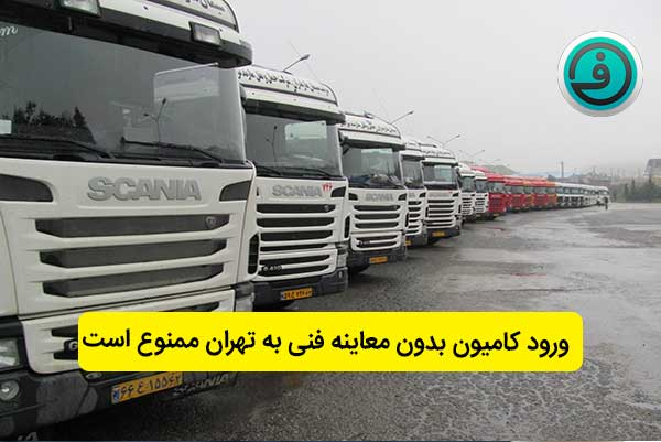 ورود کامیون بدون معاینه فنی به تهران ممنوع است