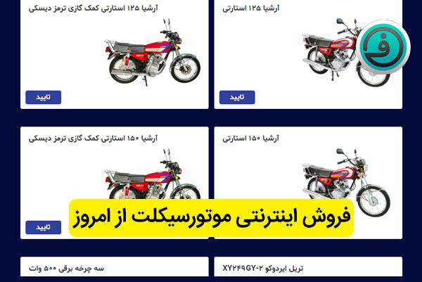 فروش اینترنتی موتورسیکلت