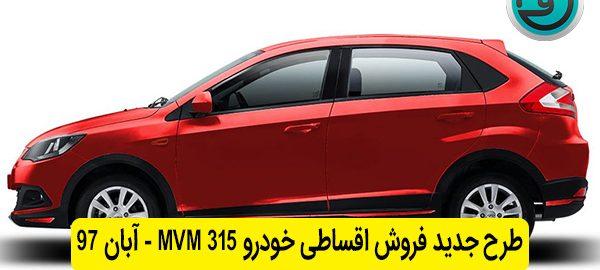 طرح جدید فروش اقساطی خودرو MVM 315 - آبان 97