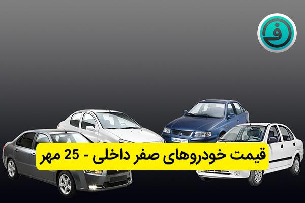 قیمت خودروهای صفر داخلی 25 مهر