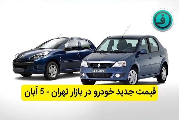 قیمت جدید خودرو در بازار تهران - 5 آبان