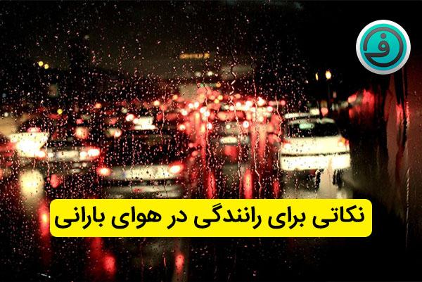 نکاتی برای رانندگی در هوای بارانی
