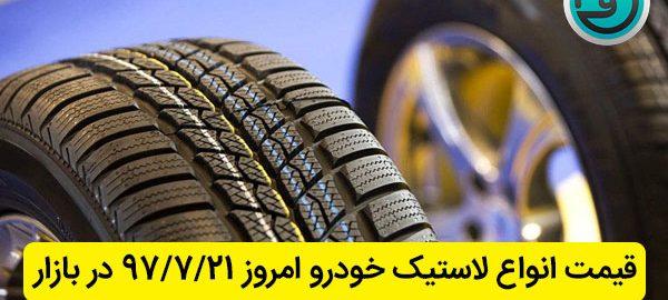 قیمت روز لاستیک خودرو