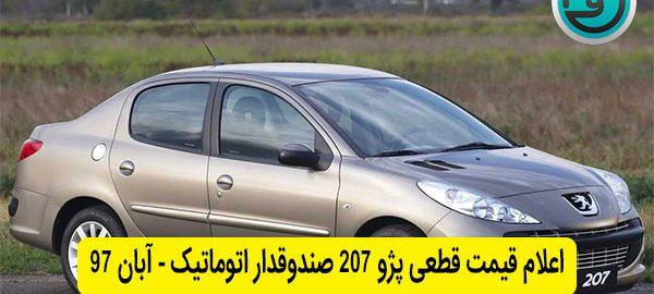 اعلام قیمت قطعی پژو 207 صندوقدار اتوماتیک - آبان 97
