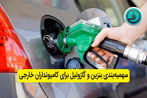سهمیهبندی بنزین و گازوئیل برای کامیونداران خارجی
