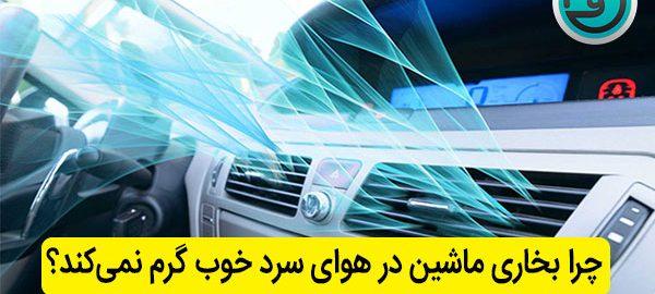 چرا بخاری ماشین در هوای سرد خوب گرم نمیکند؟