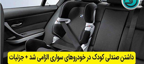 داشتن صندلی کودک در خودروهای سواری الزامی شد + جزئیات
