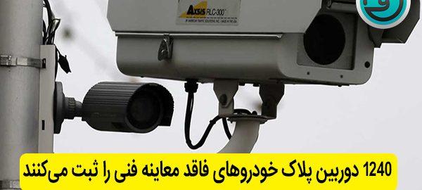 1240 دوربین پلاک خودروهای فاقد معاینه فنی را ثبت میکنند