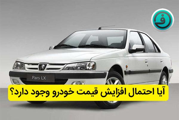 آیا احتمال افزایش قیمت خودرو وجود دارد؟