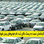 هشدار کارشناسان نسبت به ریسک بالای ثبت نام خودروهای پیش فروش شده