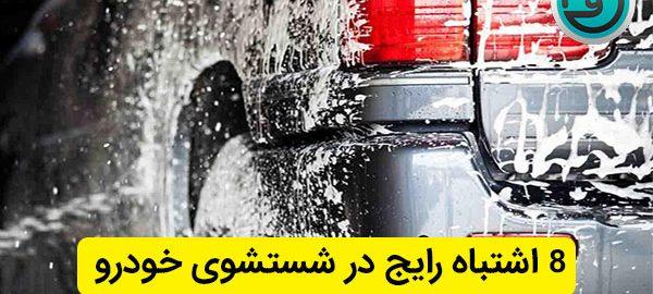 8 اشتباه رایج در شستشوی خودرو