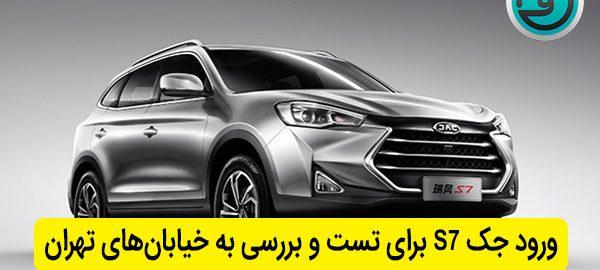 ورود جک S7 برای تست و بررسی به خیابانهای تهران
