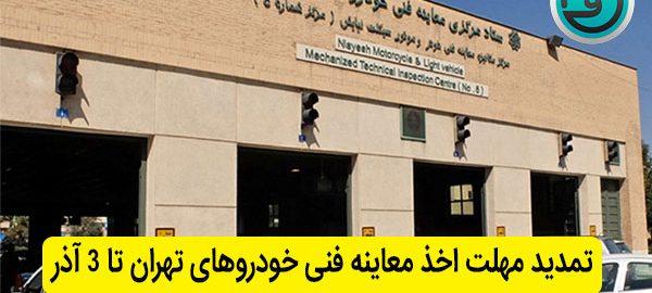 تمدید مهلت اخذ معاینه فنی خودروهای تهران تا 3 آذر