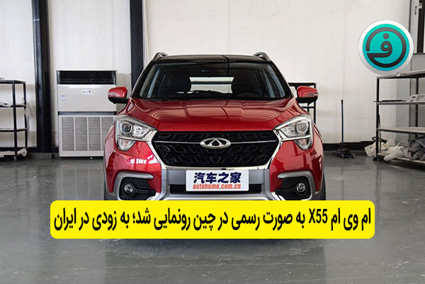 ام وی ام X55 به صورت رسمی در چین رونمایی شد؛ به زودی در ایران