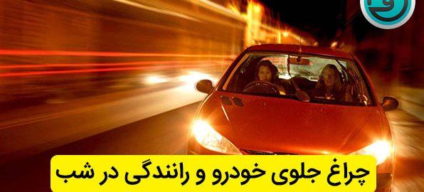 رانندگی در شب و چراغ جلوی خودرو