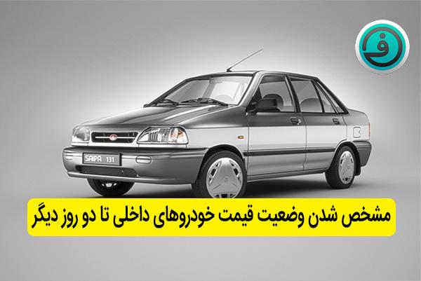 مشخص شدن وضعیت قیمت خودروهای داخلی تا دو روز دیگر