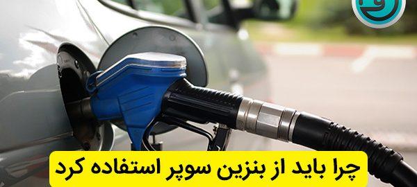 چرا باید از بنزین سوپر استفاده کرد