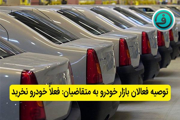 توصیه فعالان بازار خودرو به متقاضیان: فعلاً خودرو نخرید